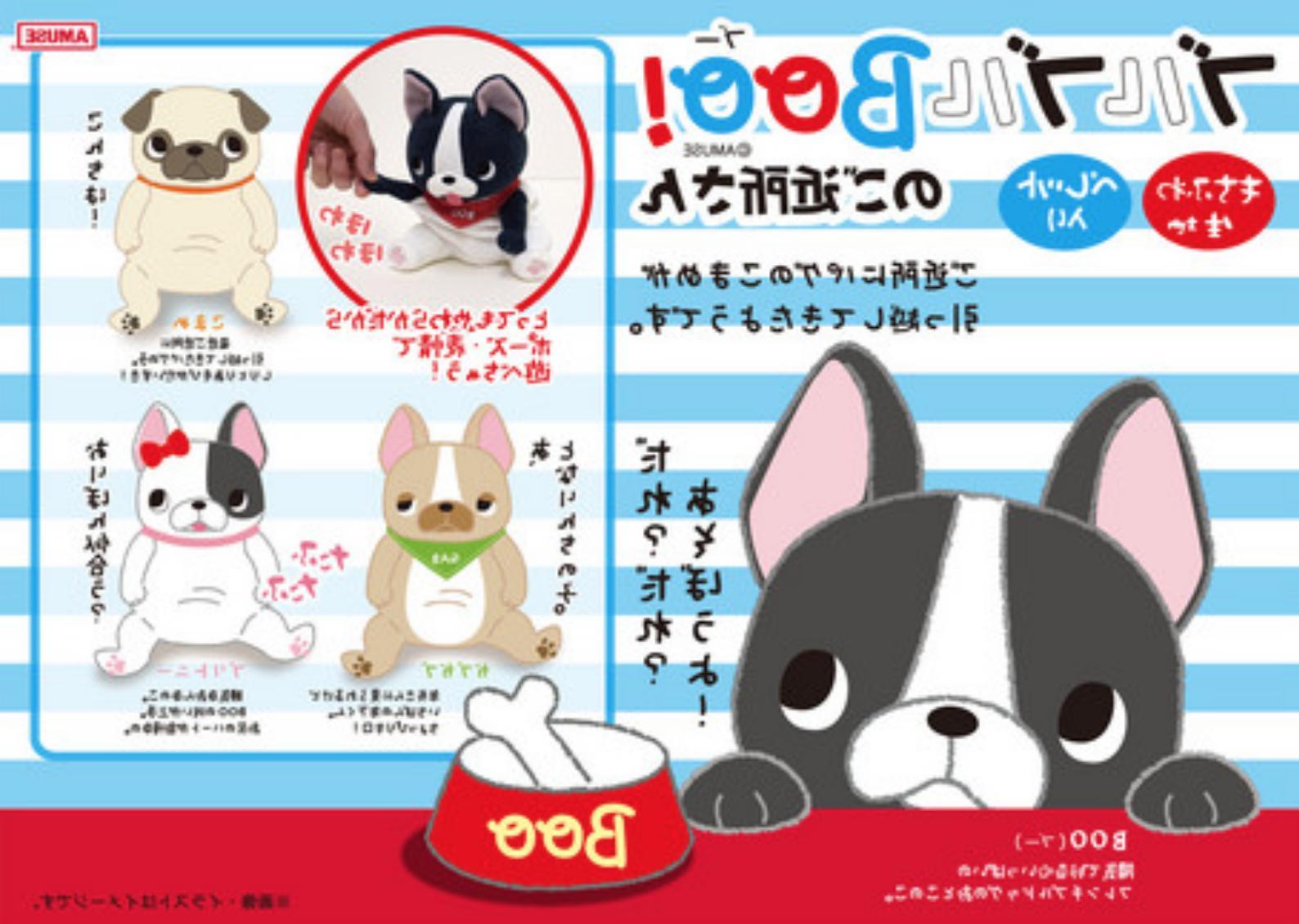 Japan Boo French Bulldog Neighbors